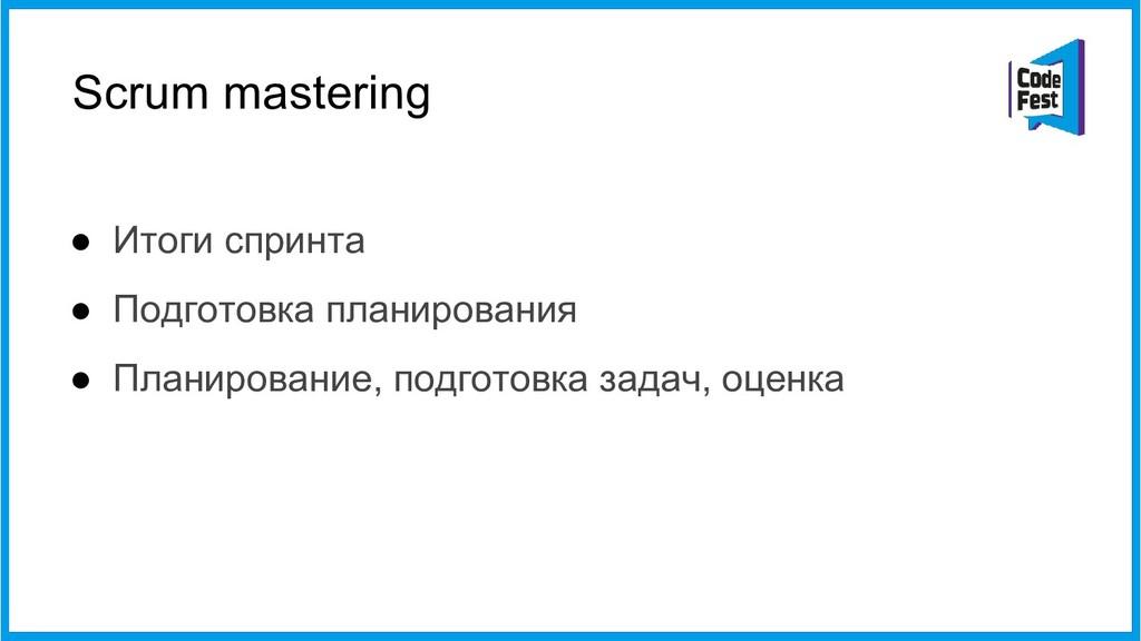 Scrum mastering ● Итоги спринта ● Подготовка пл...