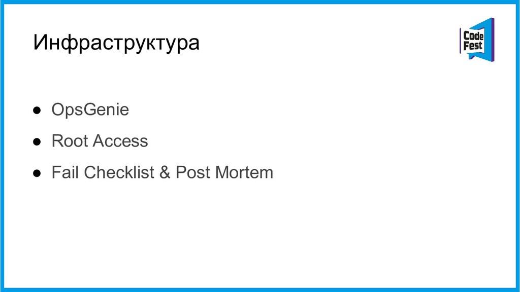 Инфраструктура ● OpsGenie ● Root Access ● Fail ...