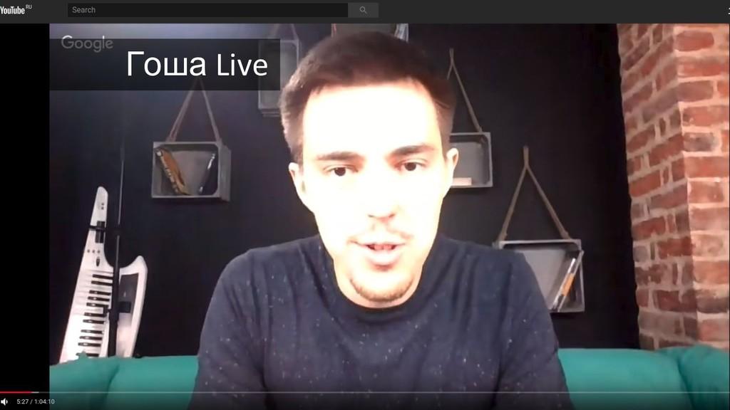 Гоша Live