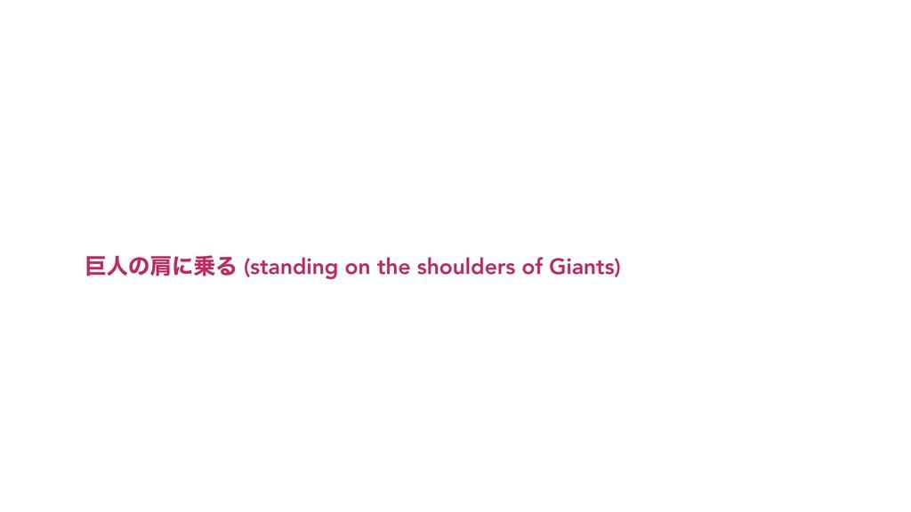 ڊਓͷݞʹΔ (standing on the shoulders of Giants)