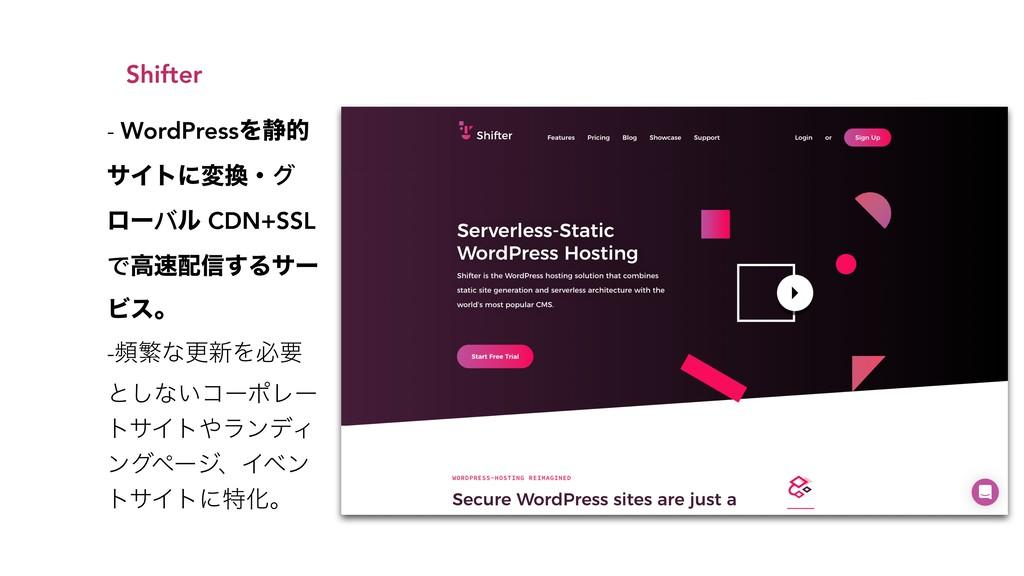 - WordPressΛ੩త αΠτʹมɾグ ϩʔバϧ CDN+SSL でߴ৴͢Δαʔ ...