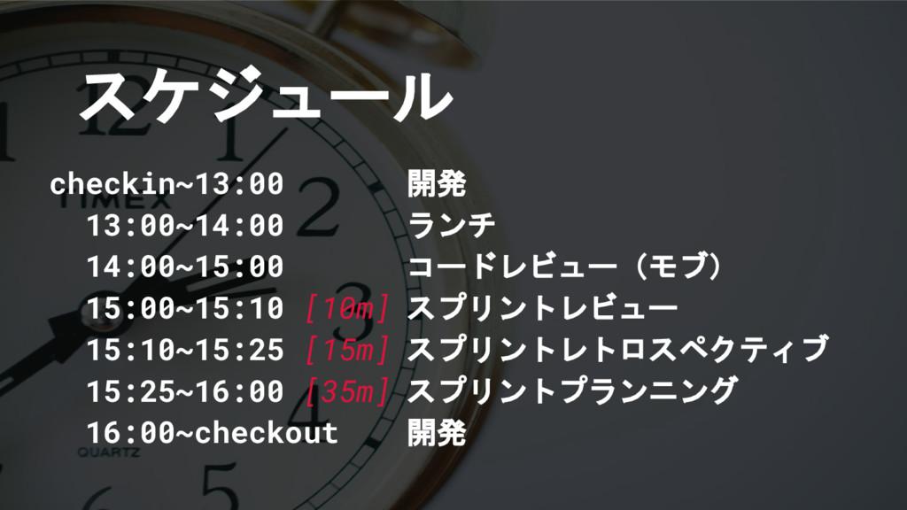スケジュール checkin~13:00 13:00~14:00 14:00~15:00 15...