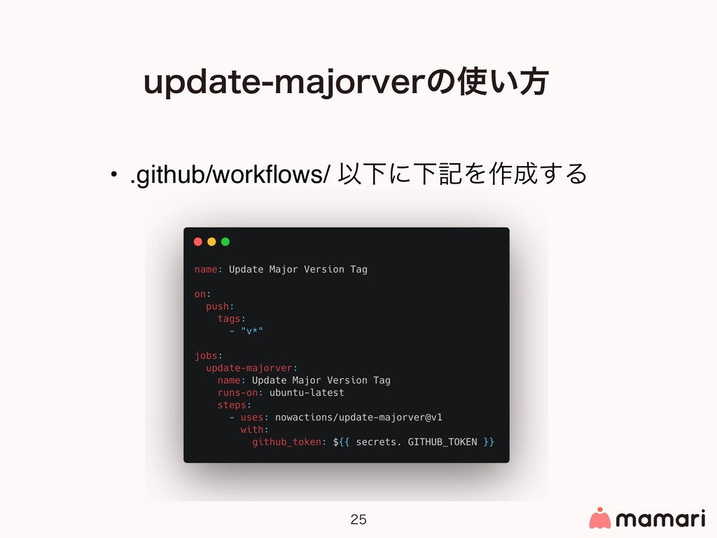 • .github/workflows/ ҎԼʹԼهΛ࡞͢Δ VQEBUFNBKPS...