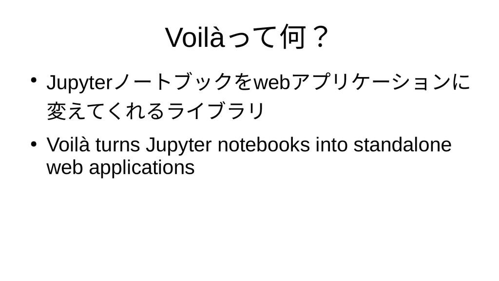 Voilàって何?何? ● Jupyterノートブックををwebアプリケーションにに 変えてく...