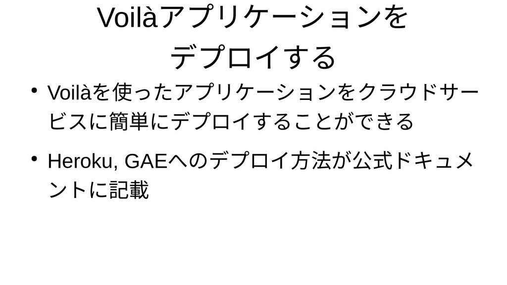 Voilàアプリケーションにを デプロイしようするライブラリ ● Voilàを使うとノートブッ...