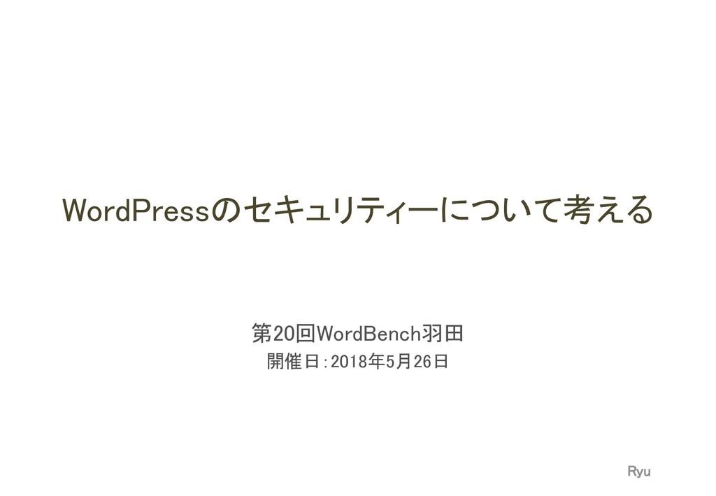 WordPressのセキュリティーについて考える 第20回WordBench羽田 開催日:20...
