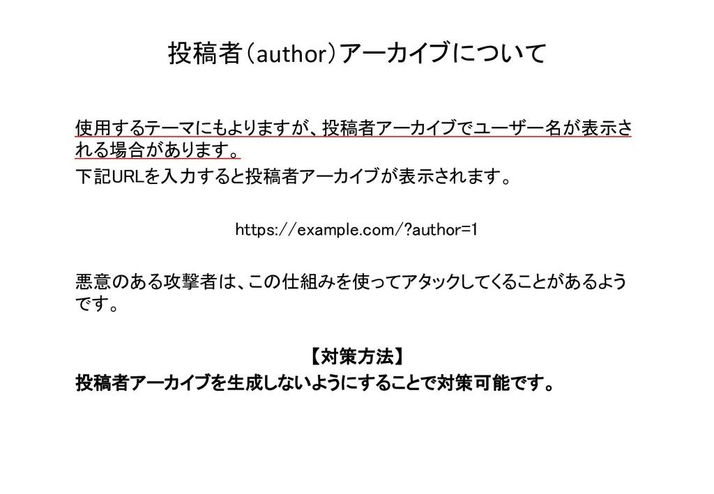 投稿者(author)アーカイブについて 使用するテーマにもよりますが、投稿者アーカイブでユー...