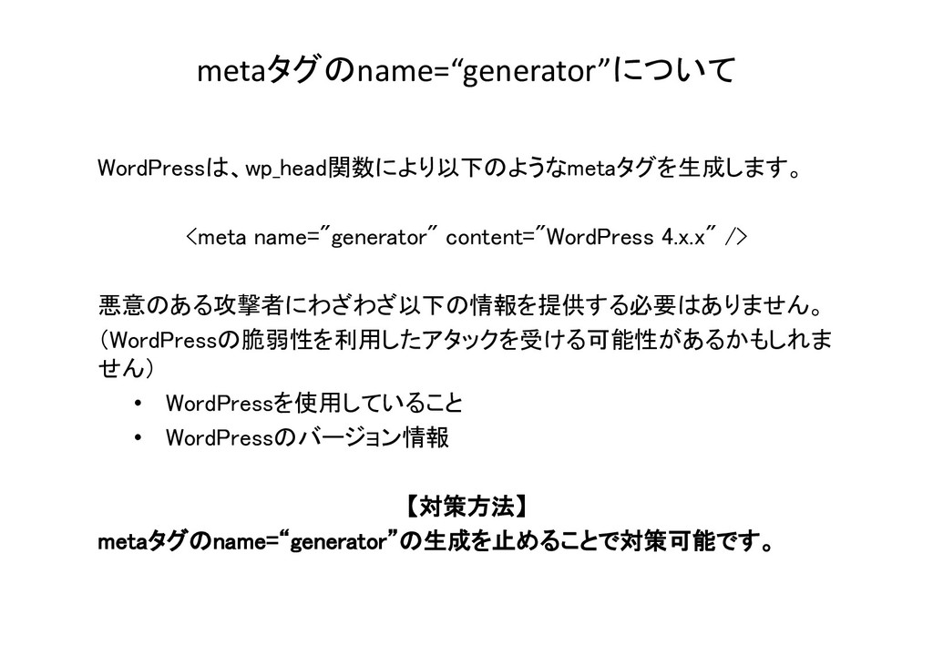 "metaタグのname=""generator""について WordPressは、wp_head関..."