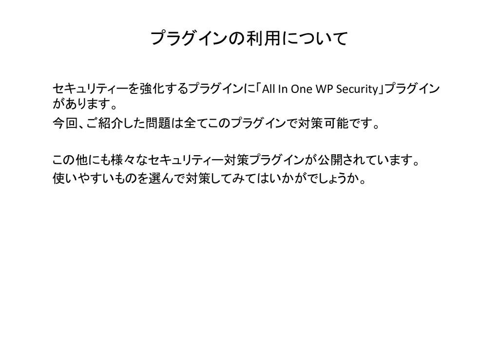 プラグインの利用について セキュリティーを強化するプラグインに「All In One WP S...