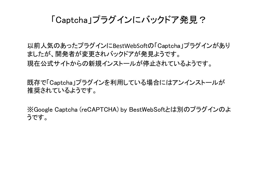 「Captcha」プラグインにバックドア発見? 以前人気のあったプラグインにBestWebSo...