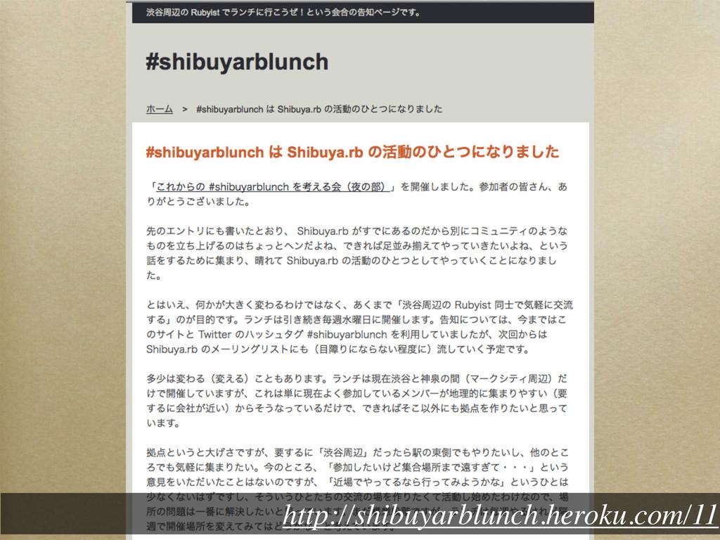 http://shibuyarblunch.heroku.com/11