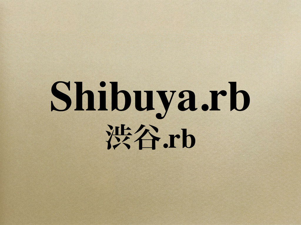 Shibuya.rb ौ୩.rb