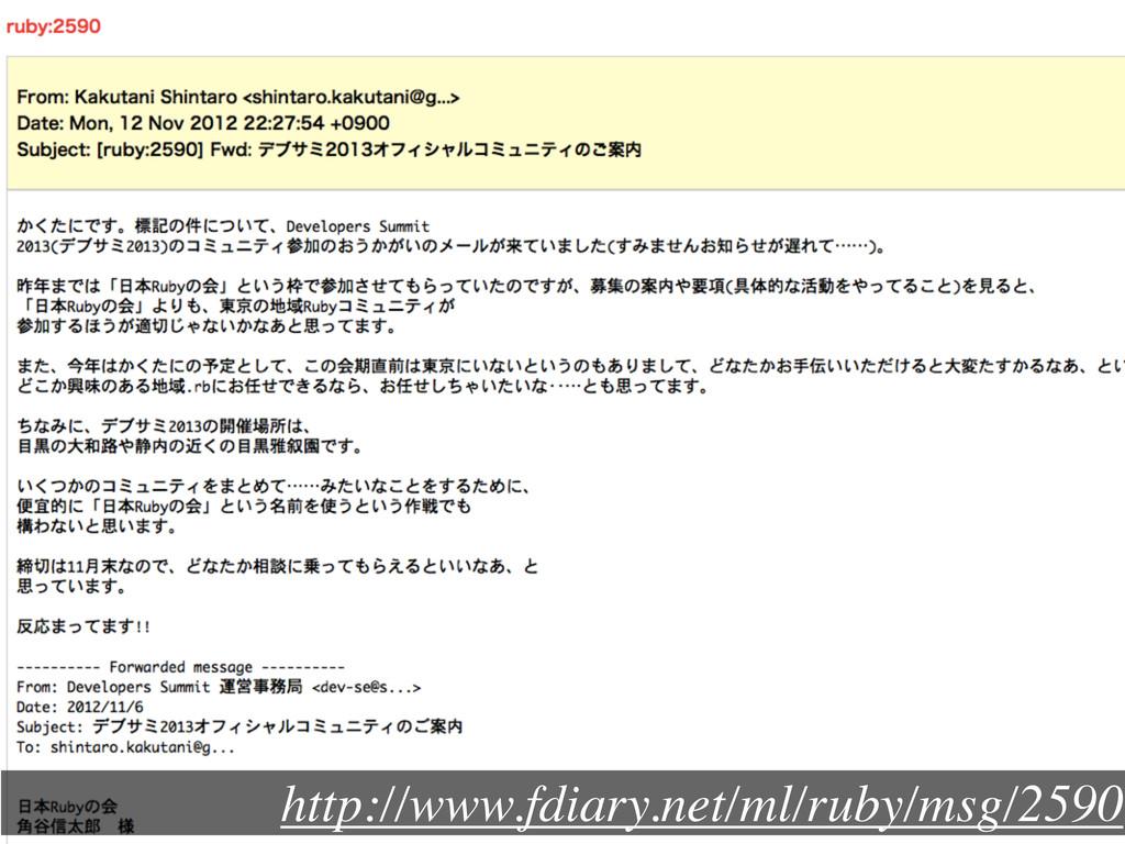 http://www.fdiary.net/ml/ruby/msg/2590