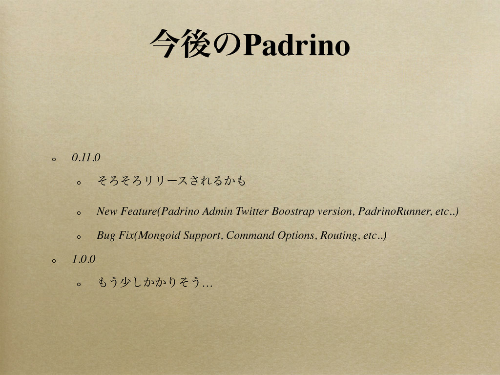ࠓޙͷPadrino 0.11.0 ͦΖͦΖϦϦʔε͞ΕΔ͔ New Feature(Pad...
