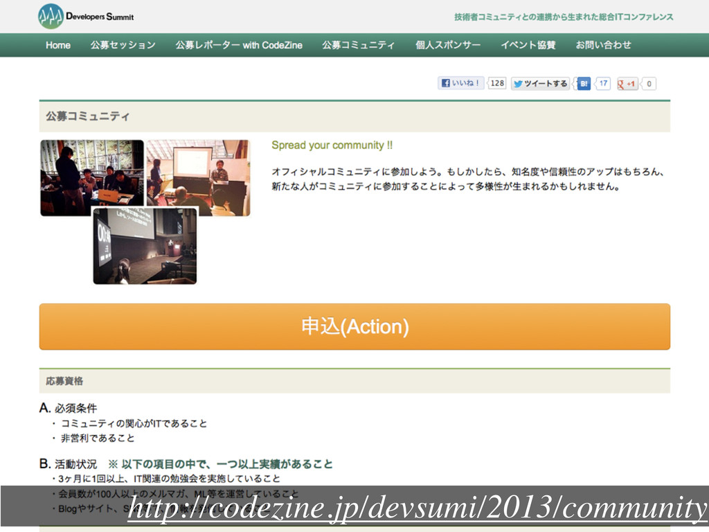 http://codezine.jp/devsumi/2013/community