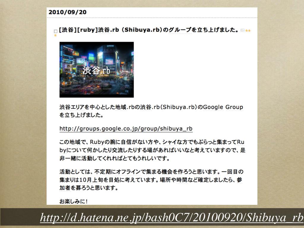 http://d.hatena.ne.jp/bash0C7/20100920/Shibuya_...