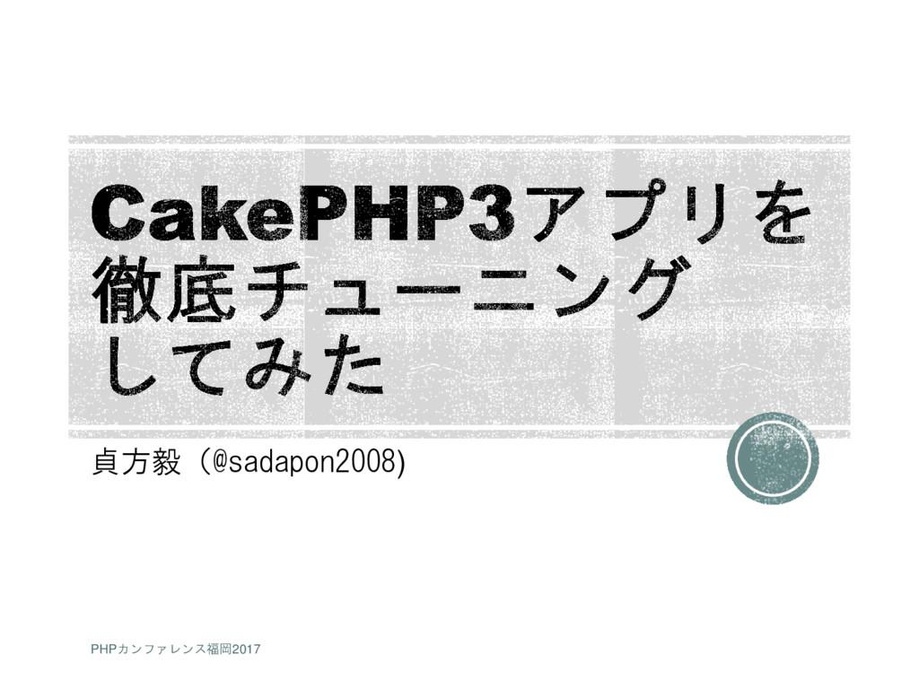 貞方毅(@sadapon2008) PHPカンファレンス福岡2017