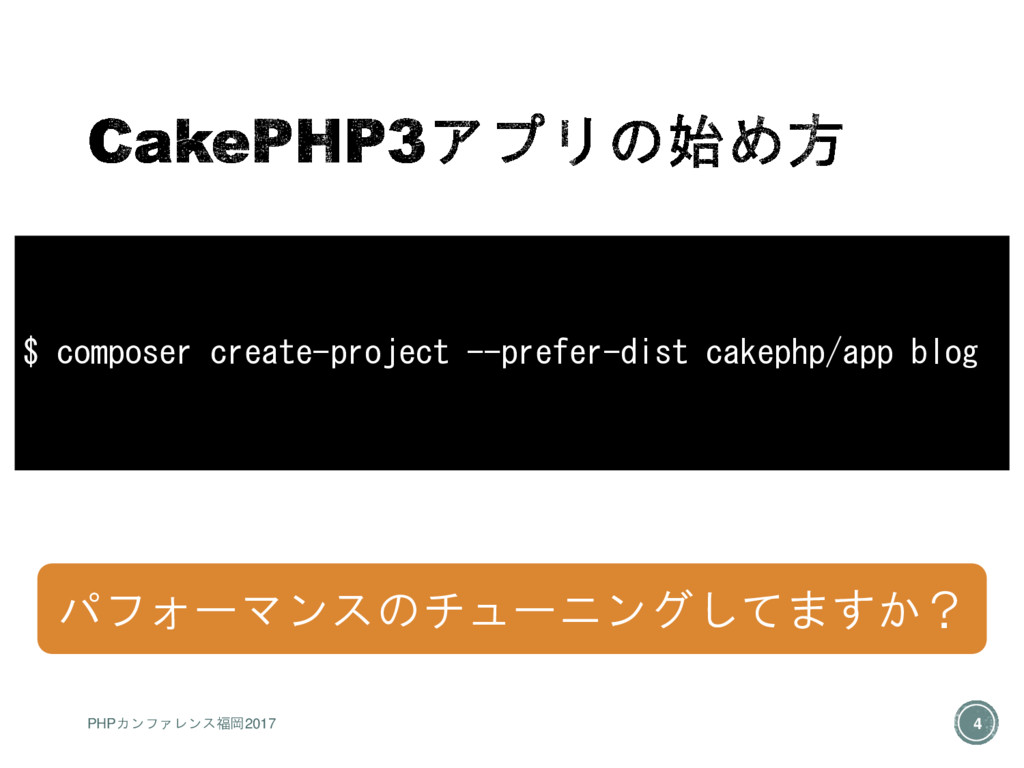 $ composer create-project --prefer-dist cakephp...