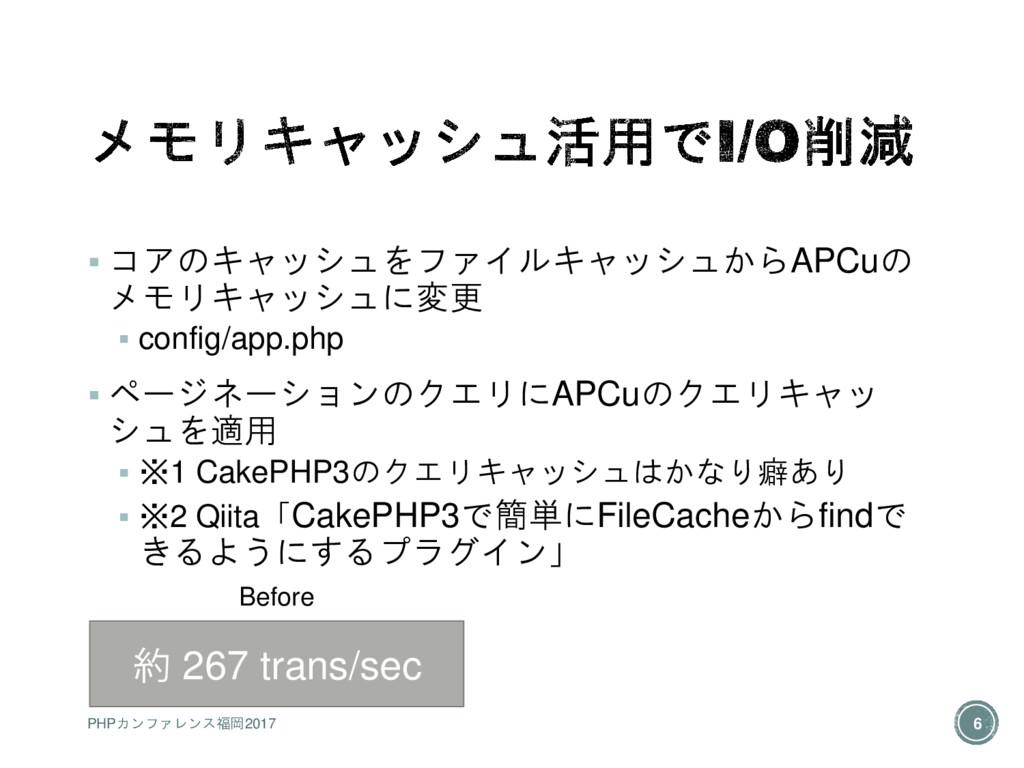  コアのキャッシュをファイルキャッシュからAPCuの メモリキャッシュに変更  confi...