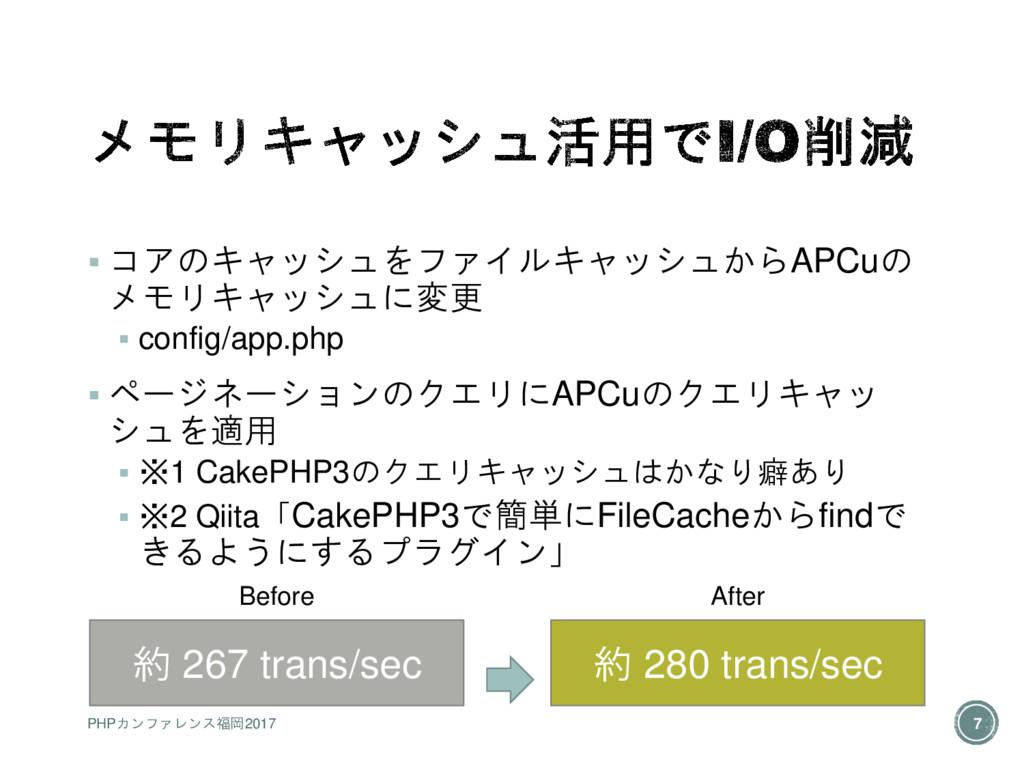 PHPカンファレンス福岡2017  コアのキャッシュをファイルキャッシュからAPCuの メモ...