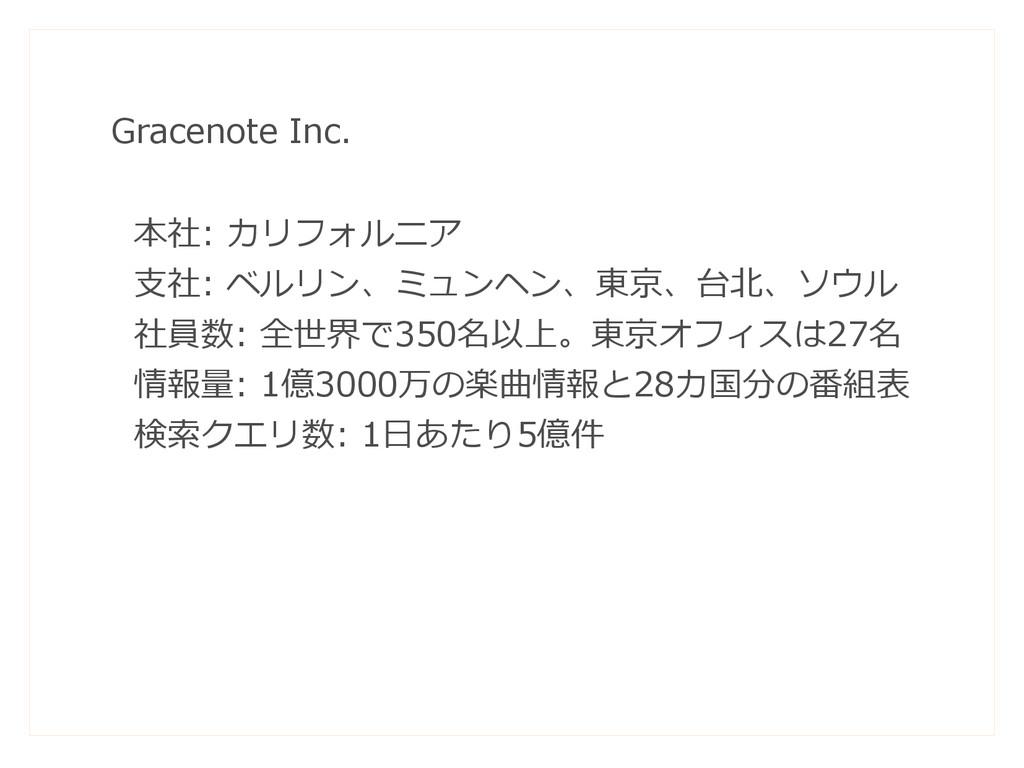 Gracenote Inc. 本社: カリフォルニア 支社: ベルリン、ミュンヘン、東京、台北...