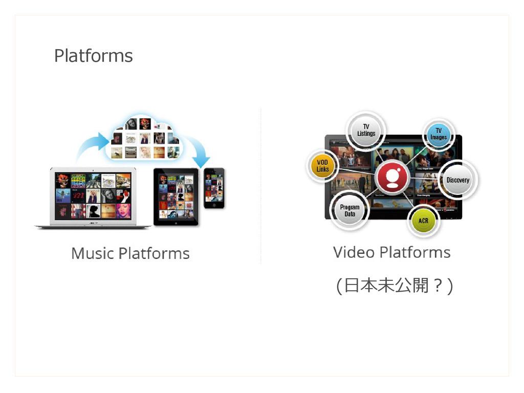 (日本未公開?) Platforms