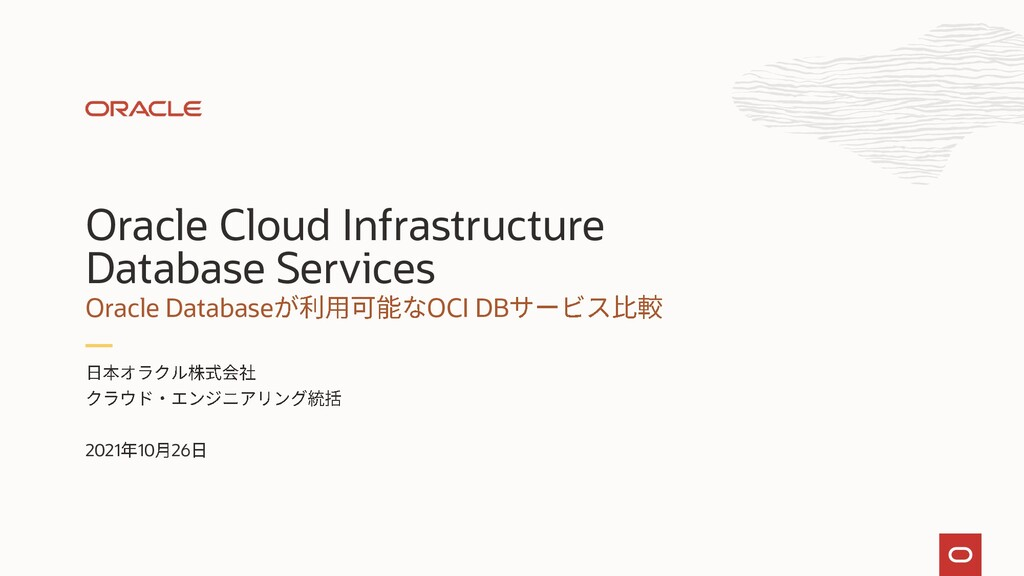 Oracle Cloud Infrastructure Database Services O...