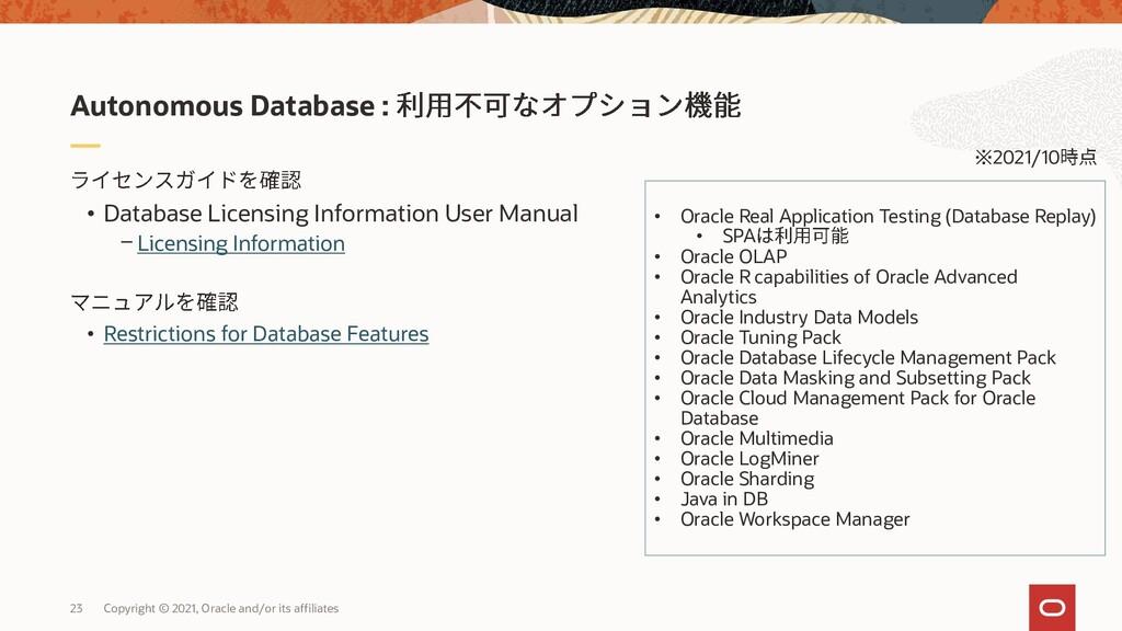 • Database Licensing Information User Manual - ...