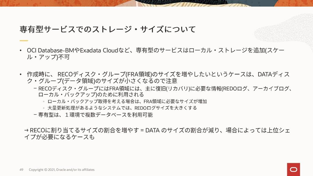• OCI Database-BM Exadata Cloud ( ) • RECO (FRA...