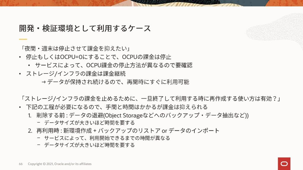 • OCPU=0 OCPU • OCPU • / → / • 1. : (Object Sto...