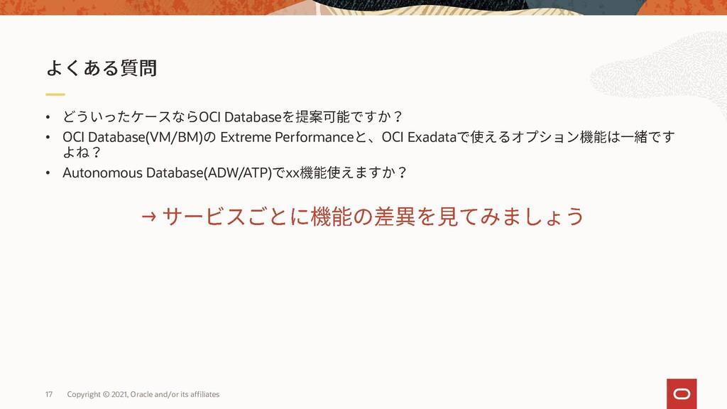 • OCI Database • OCI Database(VM/BM) Extreme Pe...