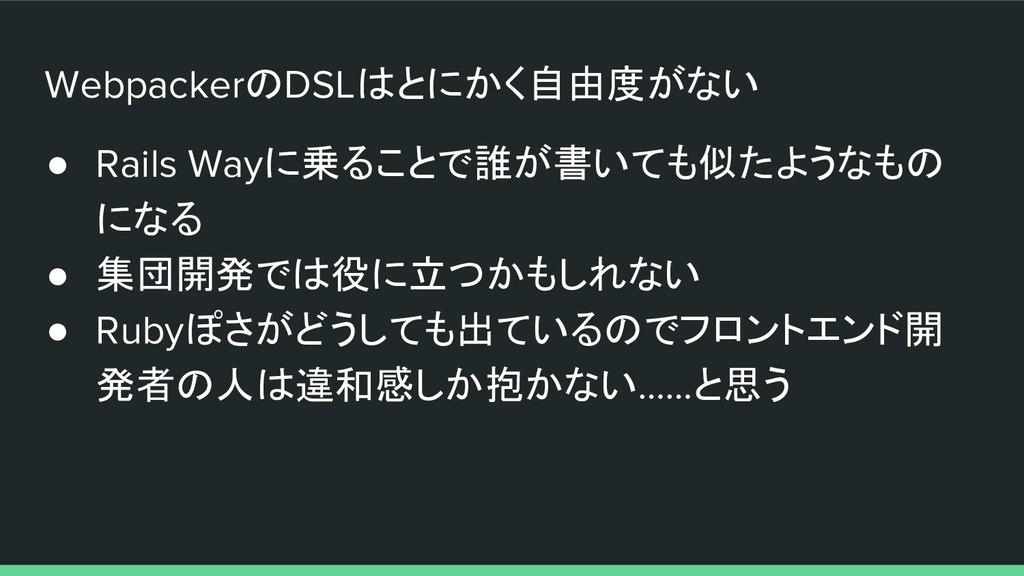 WebpackerのDSLはとにかく自由度がない ● Rails Wayに乗ることで誰が書いて...
