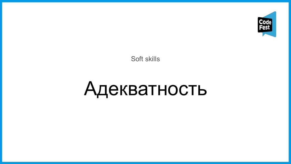 Адекватность Soft skills