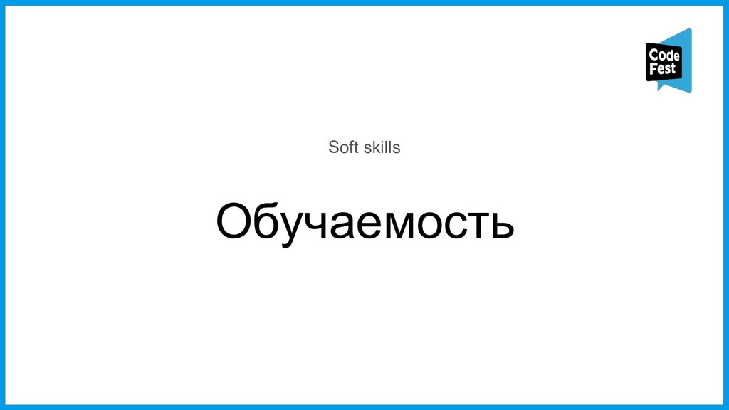 Обучаемость Soft skills