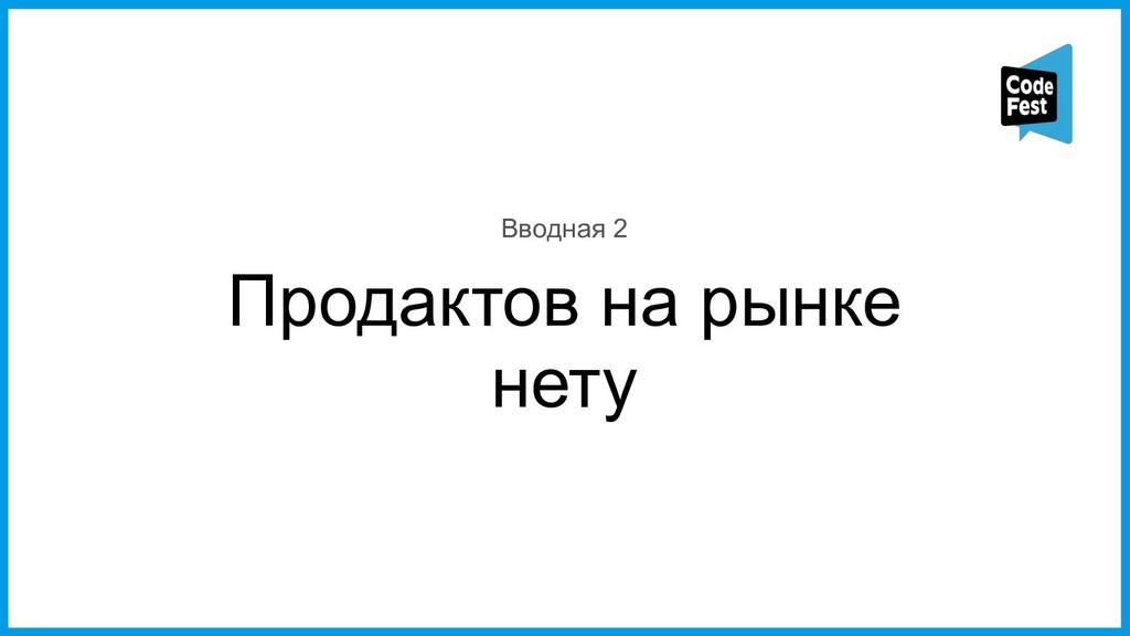 Продактов на рынке нету Вводная 2