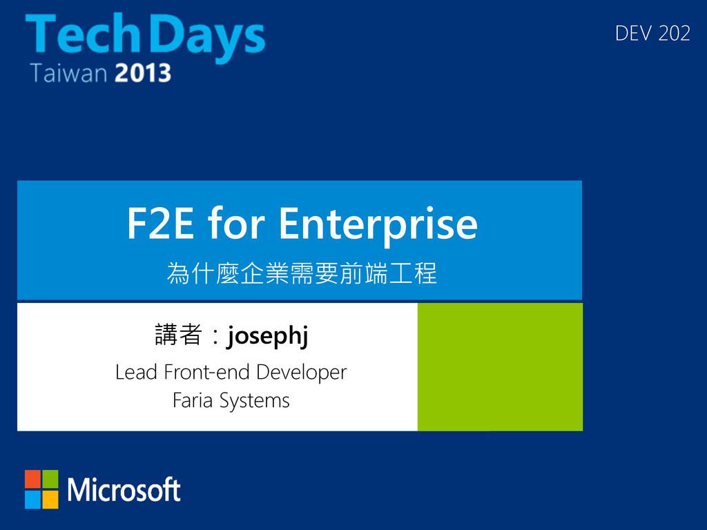 DEV 202 F2E for Enterprise 為什麼企業需要前端工程 講者:josep...