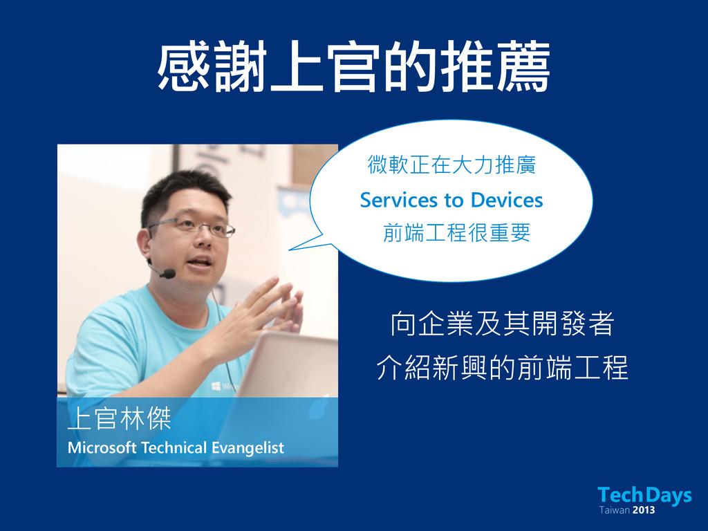 感謝上官的推薦 向企業及其開發者 介紹新興的前端工程 Microsoft Technical ...