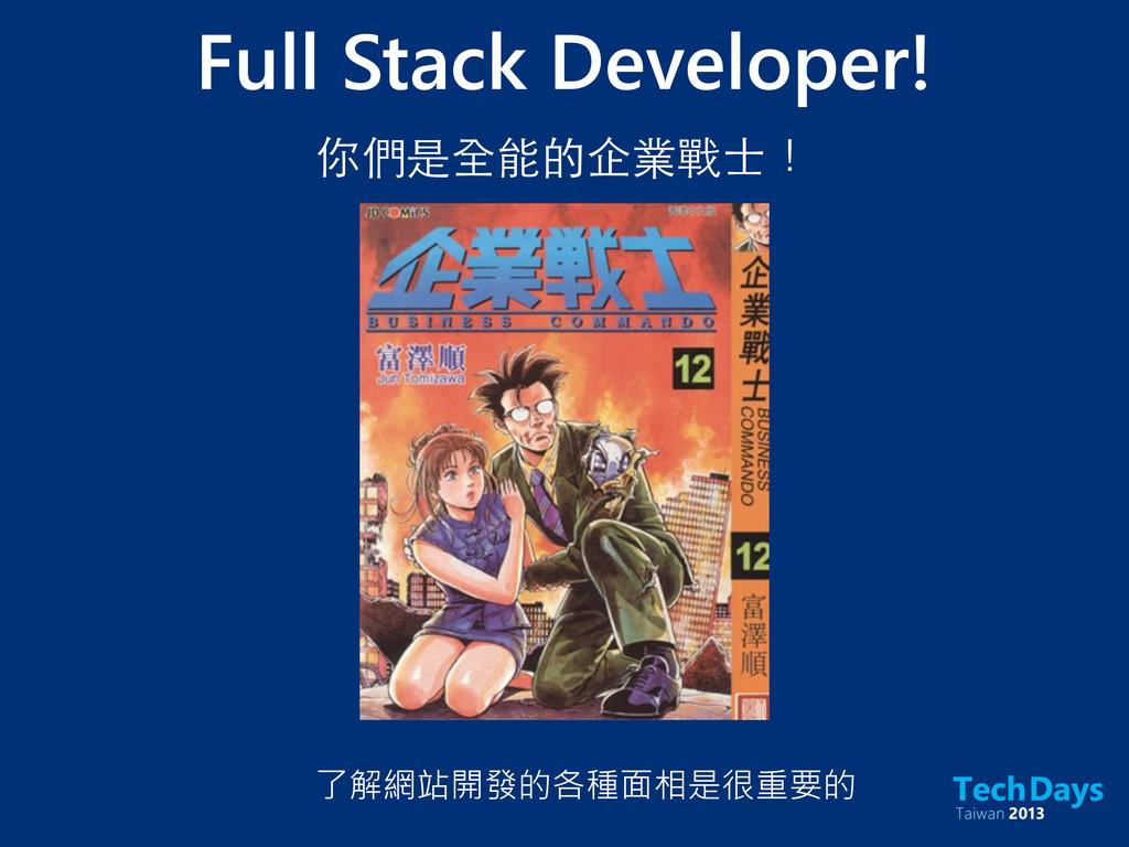 Full Stack Developer! 你們是全能的企業戰⼠士! 了解網站開發的各種面相是...