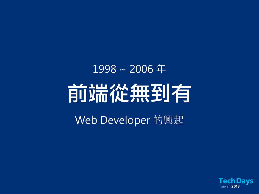 前端從無到有 Web Developer 的興起 1998 ~ 2006 年