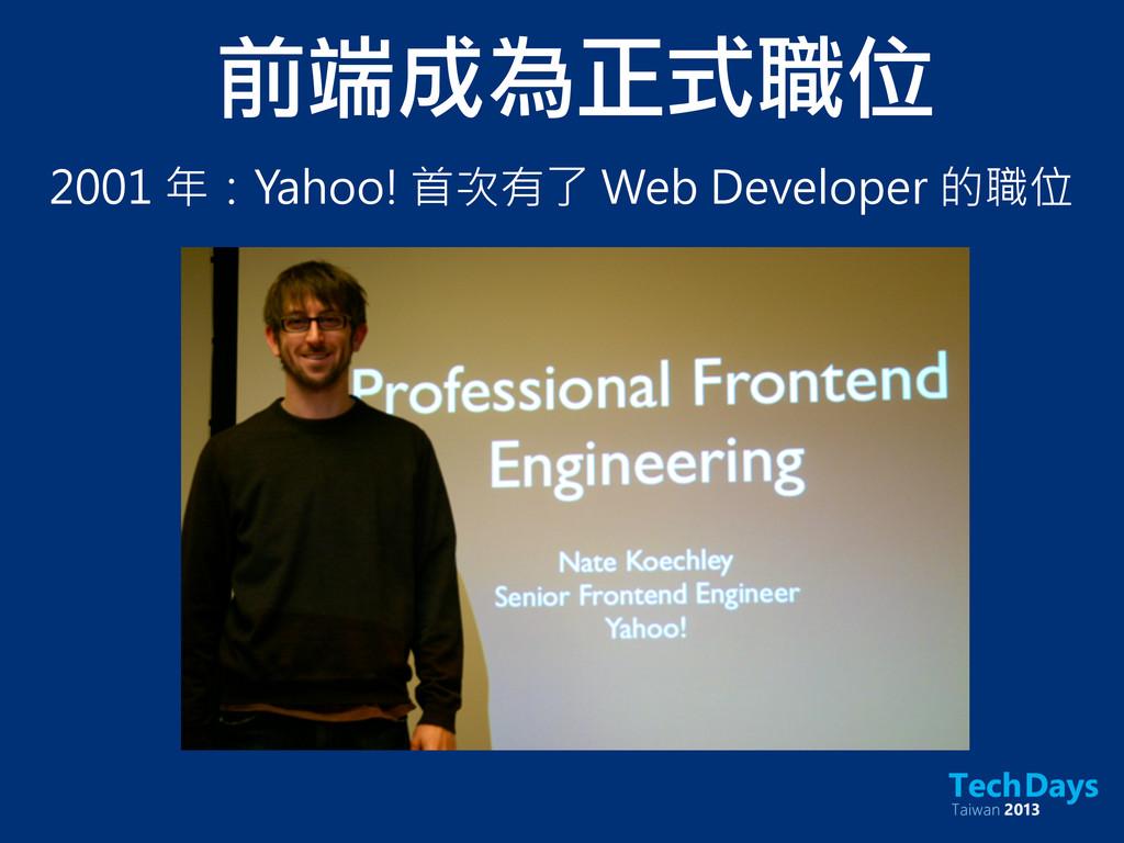 前端成為正式職位 2001 年:Yahoo! 首次有了 Web Developer 的職位