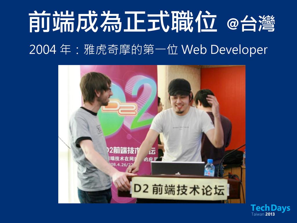 前端成為正式職位 @台灣 2004 年:雅虎奇摩的第一位 Web Developer