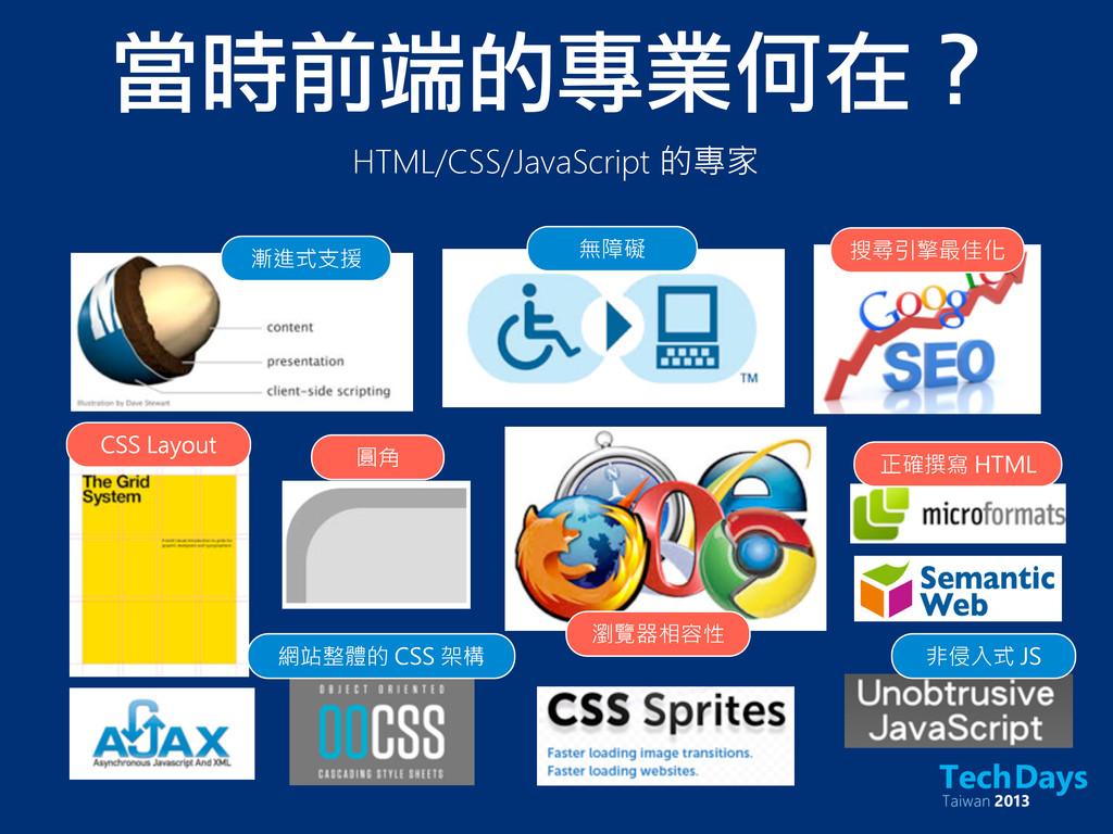 當時前端的專業何在? HTML/CSS/JavaScript 的專家 漸進式支援 無障礙 搜尋...