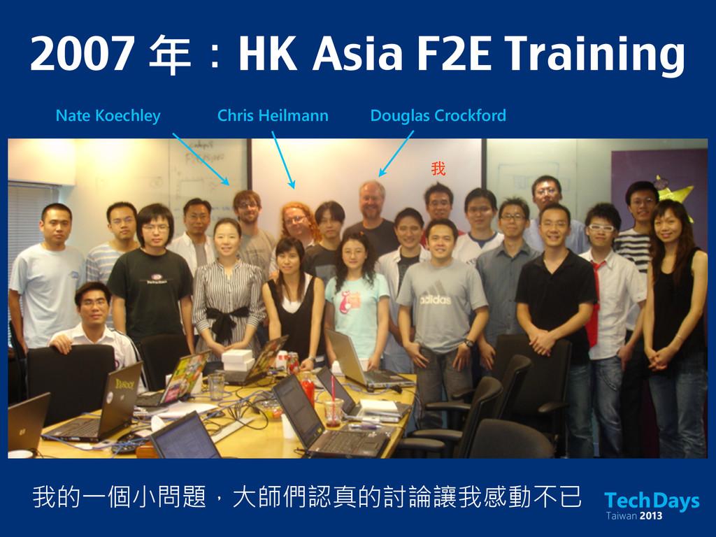2007 年:HK Asia F2E Training Nate Koechley Chri...