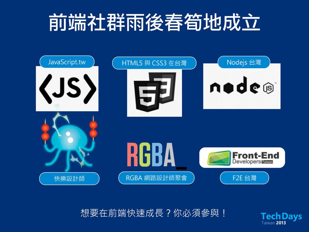 前端社群雨後春筍地成立 JavaScript.tw HTML5 與 CSS3 在台灣 Node...