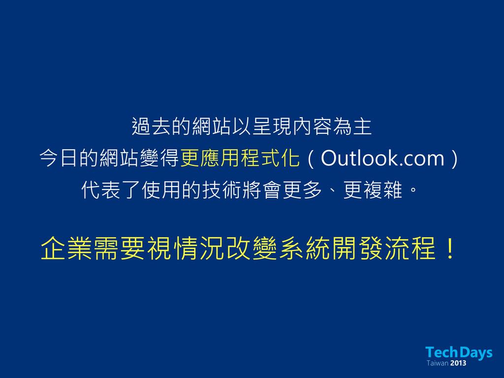 過去的網站以呈現內容為主 今日的網站變得更應用程式化(Outlook.com) 代表了使用的技...