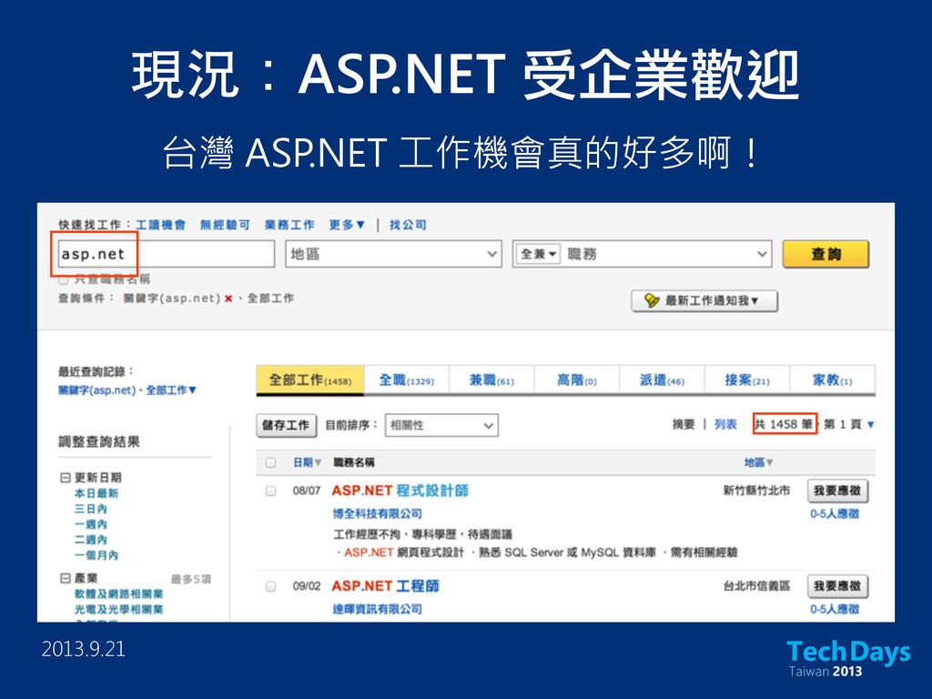 台灣 ASP.NET 工作機會真的好多啊! 現況:ASP.NET 受企業歡迎 2013.9.21