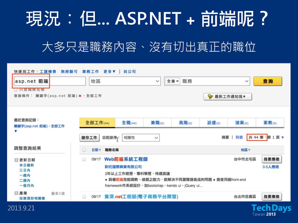 現況:但... ASP.NET + 前端呢? 大多只是職務內容、沒有切出真正的職位 2013...