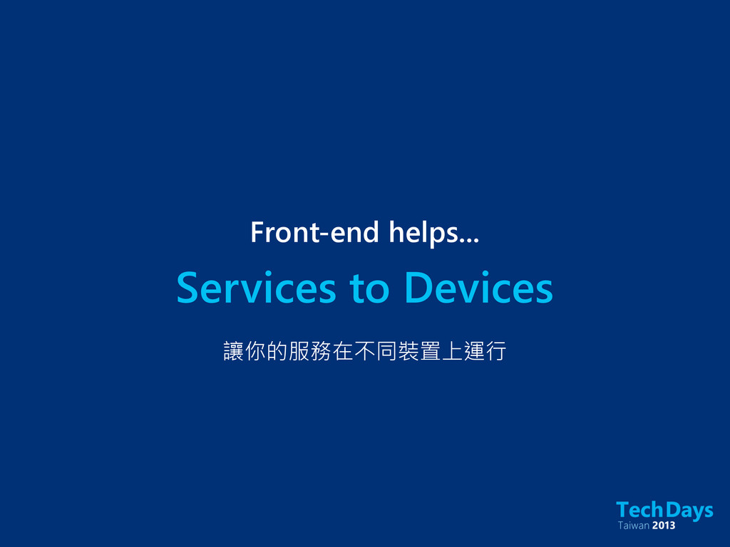 Services to Devices Front-end helps... 讓你的服務在不同...