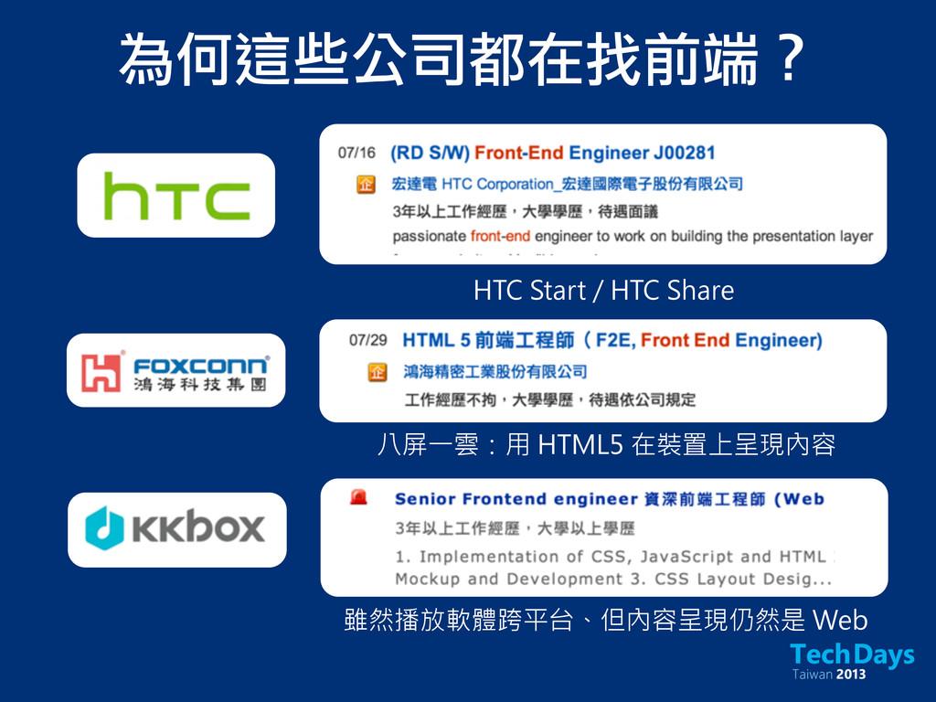 為何這些公司都在找前端? 雖然播放軟體跨平台、但內容呈現仍然是 Web 八屏一雲:用 HTML...