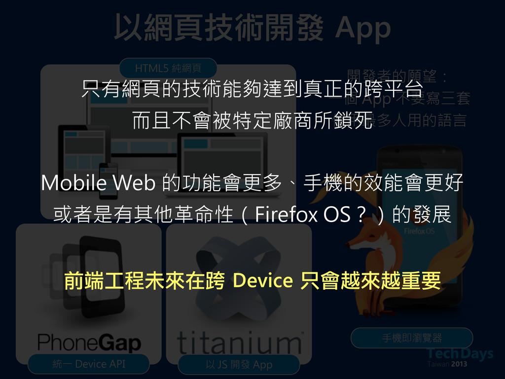 以網頁技術開發 App HTML5 純網頁 統一 Device API 以 JS 開發 Ap...